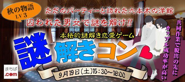 【六本木のプチ街コン】Surely株式会社主催 2015年9月19日
