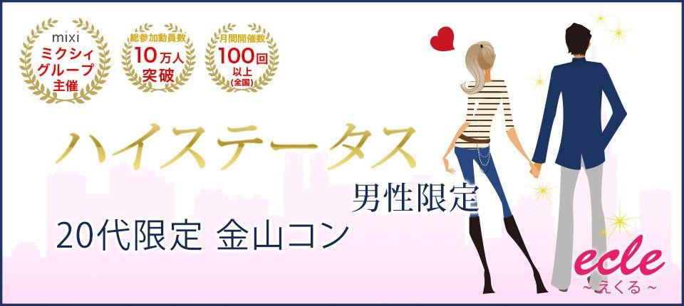 【名古屋市内その他の街コン】えくる主催 2015年9月13日