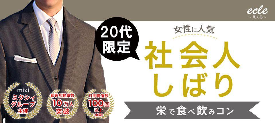 【名古屋市内その他の街コン】えくる主催 2015年9月23日