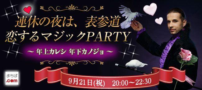 【渋谷の恋活パーティー】Surely株式会社主催 2015年9月21日
