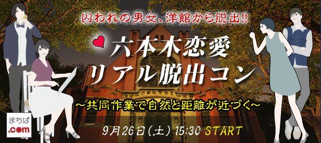 【六本木のプチ街コン】Surely株式会社主催 2015年9月26日