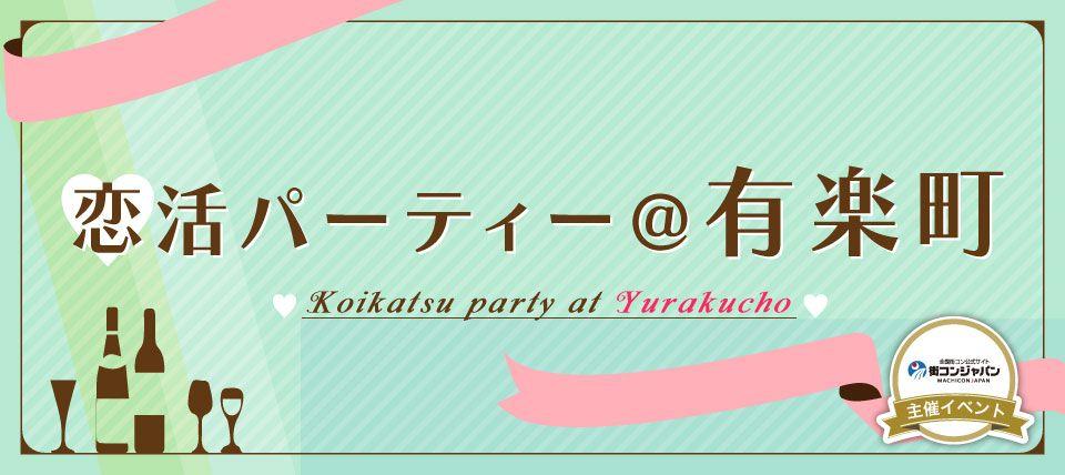 【有楽町の恋活パーティー】街コンジャパン主催 2015年9月5日