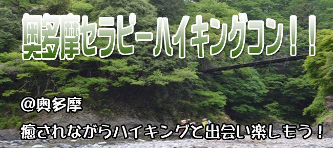 【東京都その他のプチ街コン】e-venz(イベンツ)主催 2015年9月13日
