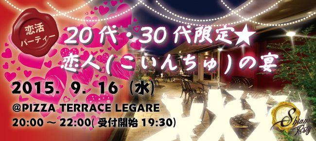 【神戸市内その他の恋活パーティー】SHIAN'S PARTY主催 2015年9月16日