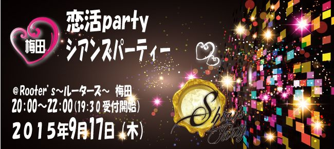 【梅田の恋活パーティー】SHIAN'S PARTY主催 2015年9月17日