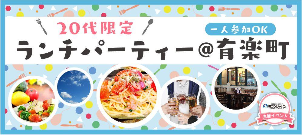 【有楽町の恋活パーティー】街コンジャパン主催 2015年9月27日