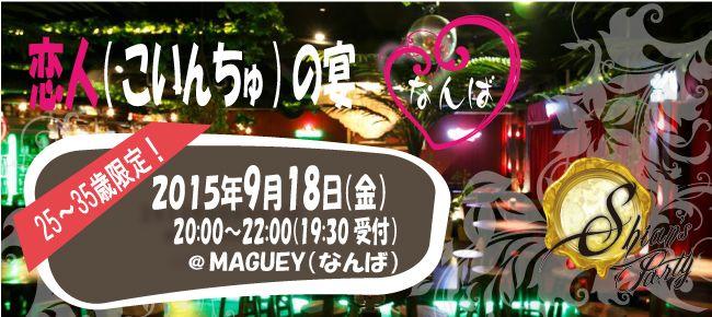 【心斎橋の恋活パーティー】SHIAN'S PARTY主催 2015年9月18日