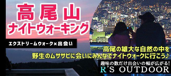 【東京都その他のプチ街コン】R`S kichen主催 2015年9月5日