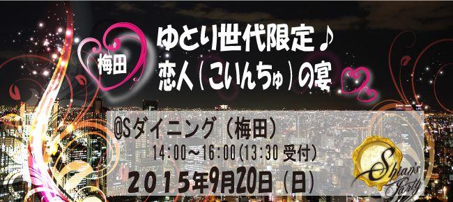 【大阪府その他の恋活パーティー】SHIAN'S PARTY主催 2015年9月20日