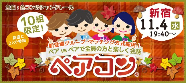 【新宿のプチ街コン】シャンクレール主催 2015年11月4日