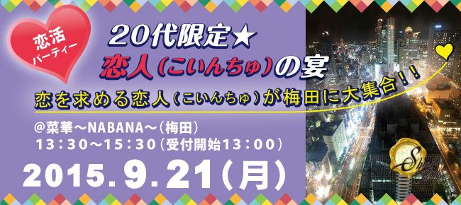 【梅田の恋活パーティー】SHIAN'S PARTY主催 2015年9月21日