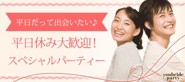 【新宿の婚活パーティー・お見合いパーティー】株式会社コンフィアンザ主催 2015年9月18日