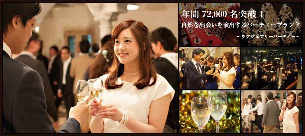 【名古屋市内その他の恋活パーティー】Luxury Party主催 2015年10月10日