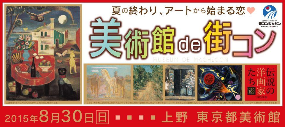 【上野のプチ街コン】街コンジャパン主催 2015年8月30日