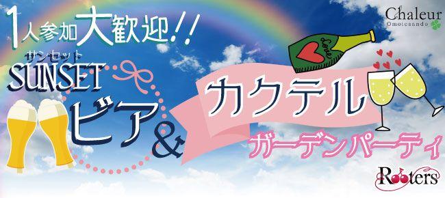 【渋谷の恋活パーティー】Rooters主催 2015年10月1日