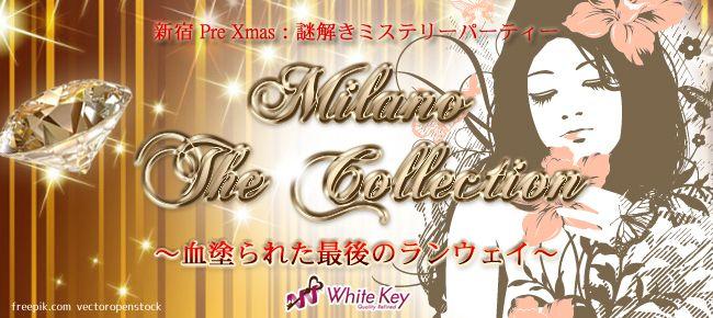 【新宿の恋活パーティー】ホワイトキー主催 2015年11月22日
