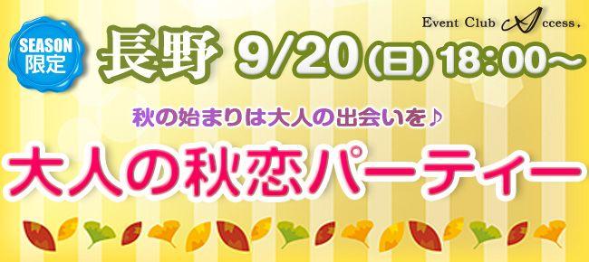 【長野県その他の恋活パーティー】株式会社アクセス・ネットワーク主催 2015年9月20日