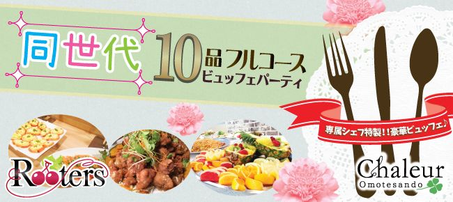 【渋谷の恋活パーティー】株式会社Rooters主催 2015年10月3日