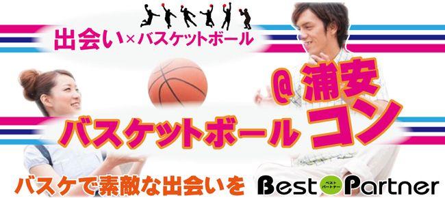 【千葉県その他のプチ街コン】ベストパートナー主催 2015年9月19日