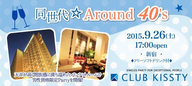 【渋谷の婚活パーティー・お見合いパーティー】クラブキスティ―主催 2015年9月26日