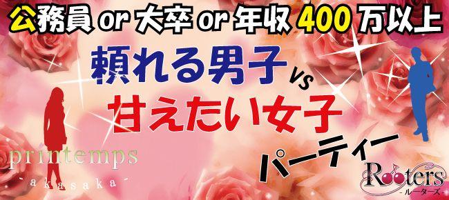 【赤坂の恋活パーティー】Rooters主催 2015年10月10日