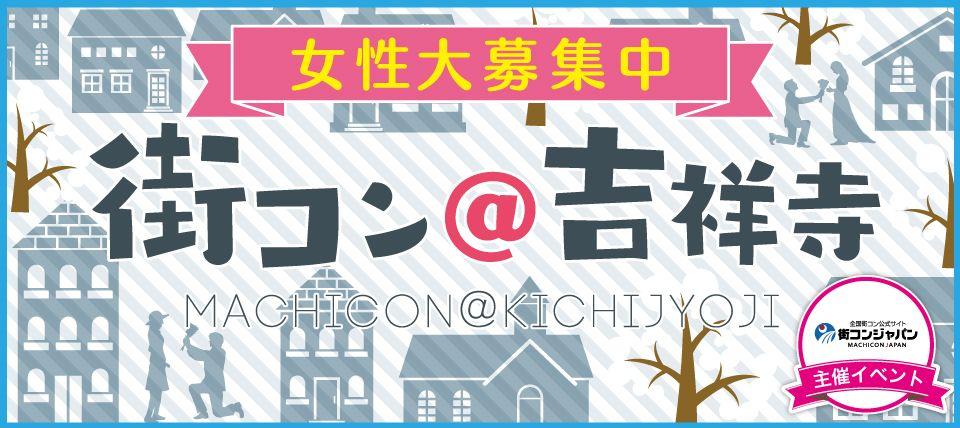 【吉祥寺の街コン】街コンジャパン主催 2015年9月23日