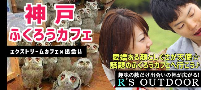 【神戸市内その他のプチ街コン】R`S kichen主催 2015年9月13日