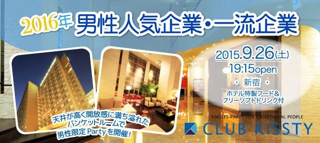 【渋谷の恋活パーティー】クラブキスティ―主催 2015年9月26日