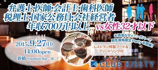 【東京都その他の恋活パーティー】クラブキスティ―主催 2015年9月27日