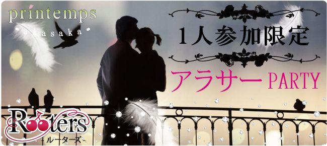 【赤坂の恋活パーティー】Rooters主催 2015年10月25日