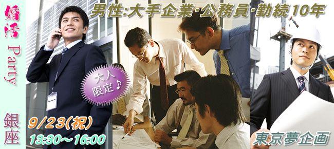 【銀座の婚活パーティー・お見合いパーティー】東京夢企画主催 2015年9月23日