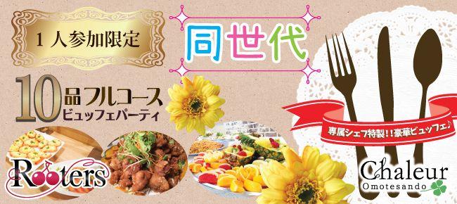 【渋谷の恋活パーティー】Rooters主催 2015年10月10日