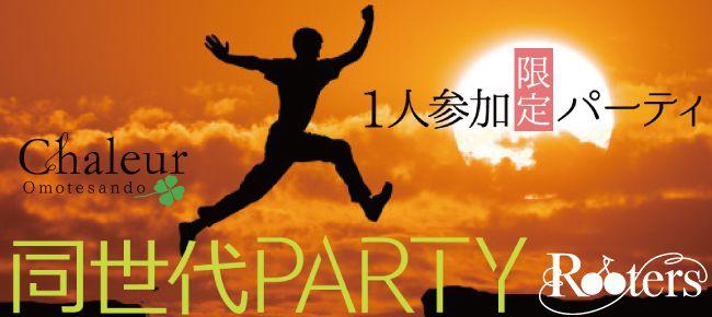 【渋谷の恋活パーティー】Rooters主催 2015年10月12日