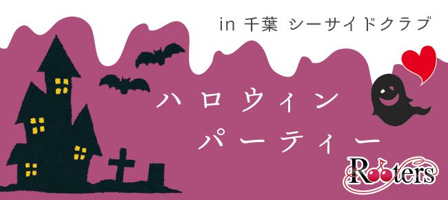 【千葉県その他の恋活パーティー】Rooters主催 2015年10月11日