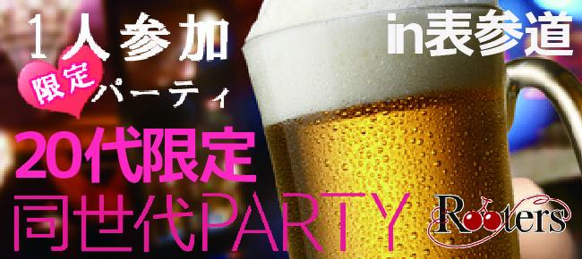 【渋谷の恋活パーティー】株式会社Rooters主催 2015年10月17日