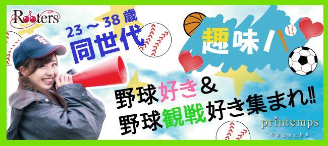【赤坂の恋活パーティー】株式会社Rooters主催 2015年10月20日