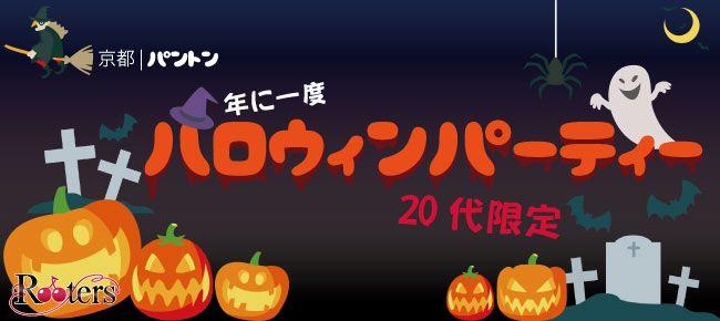 【京都府その他の恋活パーティー】株式会社Rooters主催 2015年10月31日