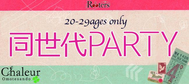 【渋谷の恋活パーティー】株式会社Rooters主催 2015年10月20日
