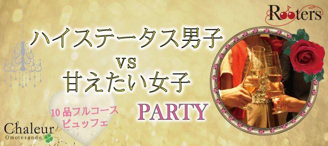 【渋谷の恋活パーティー】Rooters主催 2015年10月21日