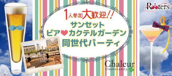 【渋谷の恋活パーティー】株式会社Rooters主催 2015年10月29日