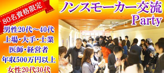 【心斎橋の恋活パーティー】株式会社フュージョンアンドリレーションズ主催 2015年9月22日