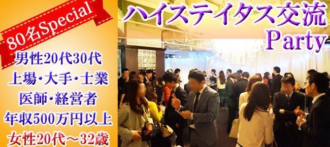 【大阪府その他の恋活パーティー】株式会社フュージョンアンドリレーションズ主催 2015年9月25日
