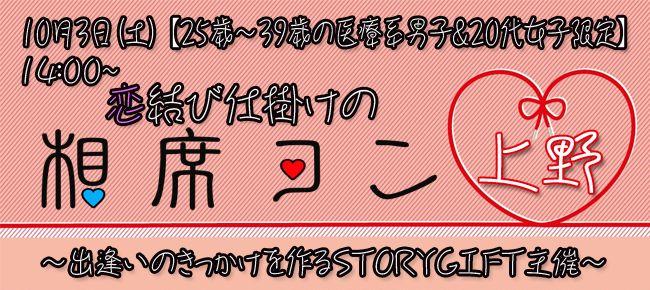 【上野のプチ街コン】StoryGift主催 2015年10月3日