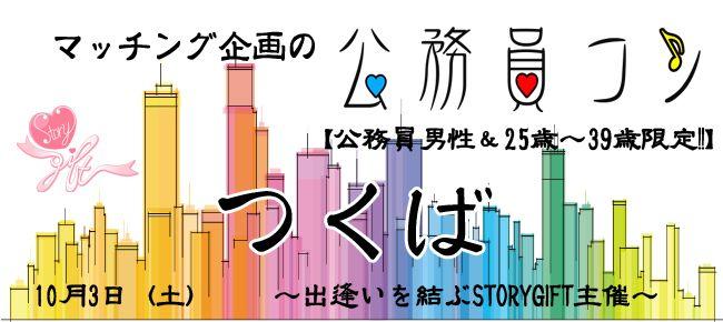 【茨城県その他のプチ街コン】StoryGift主催 2015年10月3日
