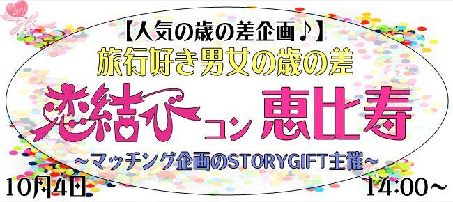 【恵比寿のプチ街コン】StoryGift主催 2015年10月4日