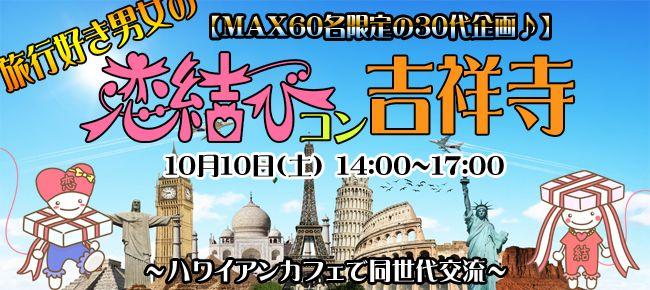 【吉祥寺のプチ街コン】StoryGift主催 2015年10月10日