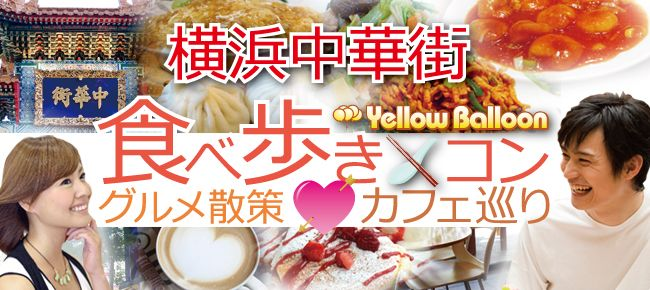 【横浜市内その他のプチ街コン】イエローバルーン主催 2015年9月13日
