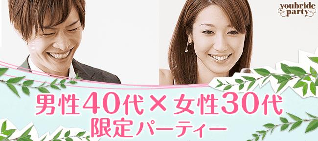 【渋谷の婚活パーティー・お見合いパーティー】株式会社コンフィアンザ主催 2015年9月21日