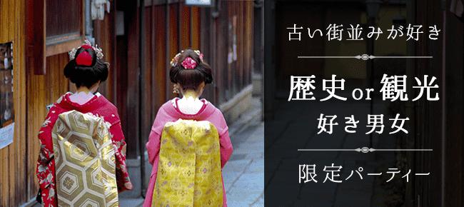 【恵比寿の婚活パーティー・お見合いパーティー】株式会社コンフィアンザ主催 2015年9月21日