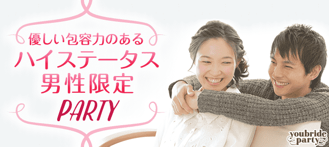 【新宿の婚活パーティー・お見合いパーティー】株式会社コンフィアンザ主催 2015年9月22日